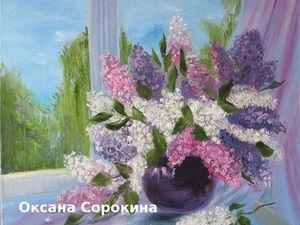 Картина маслом Сирень на окне. Ярмарка Мастеров - ручная работа, handmade.