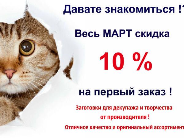 Скидка 10% на Первый Заказ! | Ярмарка Мастеров - ручная работа, handmade