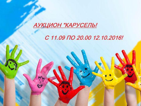 Аукцион Карусель открыт! | Ярмарка Мастеров - ручная работа, handmade