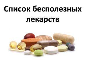 Список бесполезных лекарств   Ярмарка Мастеров - ручная работа, handmade