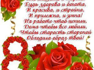 Поздравляю всех милых дам с 8 марта. | Ярмарка Мастеров - ручная работа, handmade