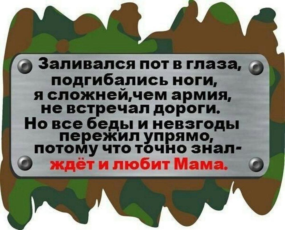 Поздравления от мамы для сына дембеля