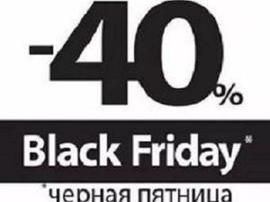 Чёрная пятница!!! -40% | Ярмарка Мастеров - ручная работа, handmade