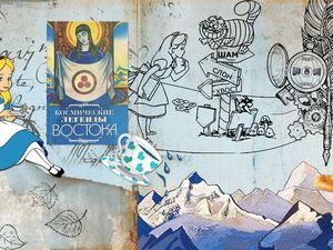 Выбирая духовный путь или.... Ярмарка Мастеров - ручная работа, handmade.