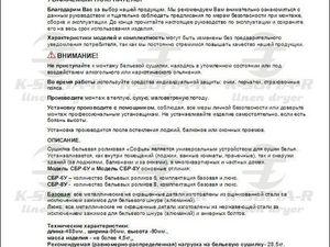 Руководство по монтажу, сборке и эксплуатации  бельевой  сушилки «Софья»  модель СБР-6У и СБР-8У комплектации (базовая, люкс). | Ярмарка Мастеров - ручная работа, handmade