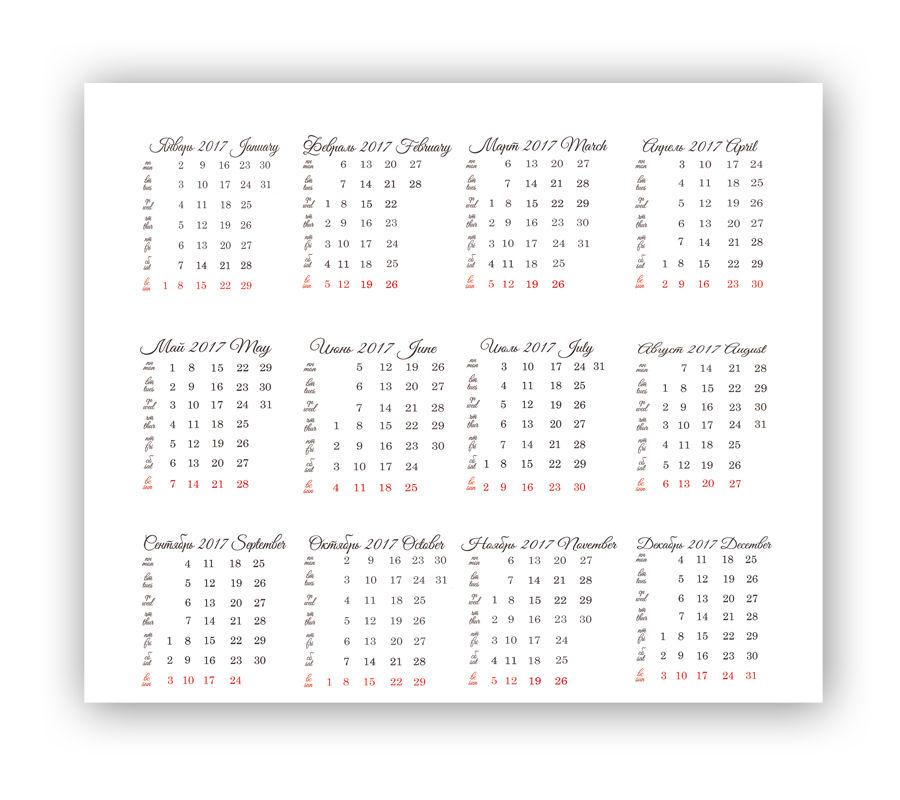 Календарь 2017 Рождественские ангелы. Новый Год не за горами!, фото № 8