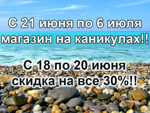 Скидка 30% на все по 20.06!!! | Ярмарка Мастеров - ручная работа, handmade