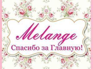 конкурс коллекций от магазина женской одежды Melange | Ярмарка Мастеров - ручная работа, handmade