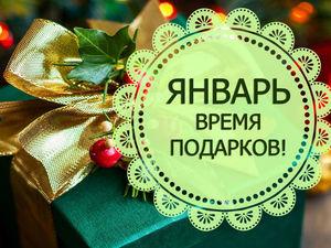 Январский розыгрыш подарков! До 20 января.. Ярмарка Мастеров - ручная работа, handmade.