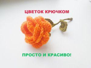 Как связать простой цветок крючком: видеоурок. Ярмарка Мастеров - ручная работа, handmade.