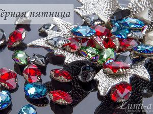 Черная пятница в Lumi-art!. Ярмарка Мастеров - ручная работа, handmade.