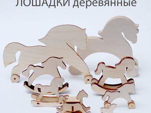 Деревянное поголовье лошадок и овечек увеличено!. Ярмарка Мастеров - ручная работа, handmade.