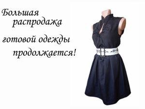 Распродажа одежды на весну!. Ярмарка Мастеров - ручная работа, handmade.