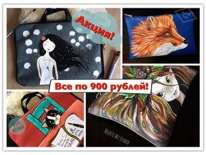 У нас Предновогодняя Распродажа: Всё по 900 рублей!. Ярмарка Мастеров - ручная работа, handmade.