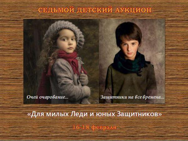 Седьмой Детский аукцион
