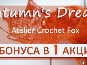 В Atelier Crochet Fox – Autumn's Dream: 3 бонуса в 1 акции. Ярмарка Мастеров - ручная работа, handmade.