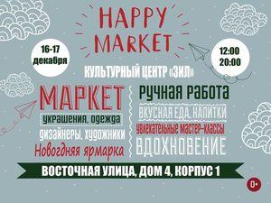 Happy Market. Ярмарка Мастеров - ручная работа, handmade.