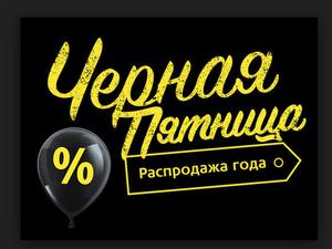 Черная Пятница на ЯМ Скидки 20% На ВСЕ лоты с 20 по 24 ноября!. Ярмарка Мастеров - ручная работа, handmade.