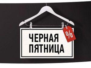 Чёрная пятница!!!!!. Ярмарка Мастеров - ручная работа, handmade.