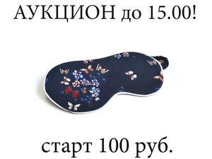 Завершен. Аукцион на маску для сна! Старт 100 руб. Ярмарка Мастеров - ручная работа, handmade.