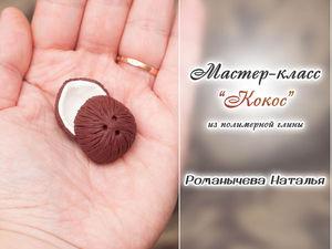 Как сделать расколотый кокос из полимерной глины. Ярмарка Мастеров - ручная работа, handmade.