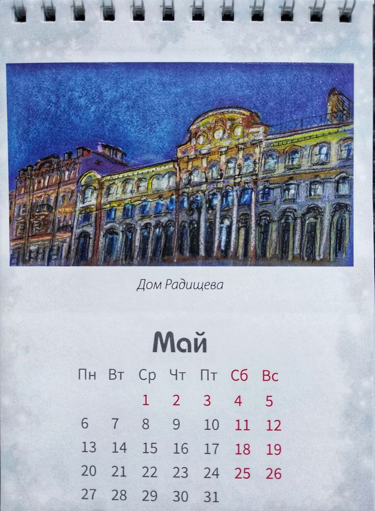 календарь с видами петербурга