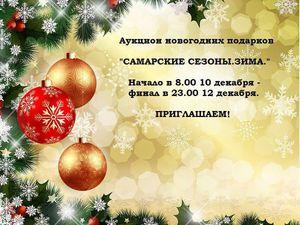 Аукцион новогодних подарков