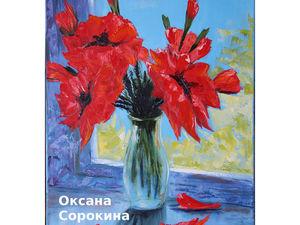 Картина с маками Красный всплеск. Ярмарка Мастеров - ручная работа, handmade.