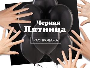 Аукцион - Чёрная Пятница!!! Всемирный День Шопинга!!! Приглашаю мастеров и покупателей. Ярмарка Мастеров - ручная работа, handmade.