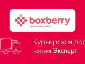 Доставка заказов через Boxberry (Боксберри).. Ярмарка Мастеров - ручная работа, handmade.