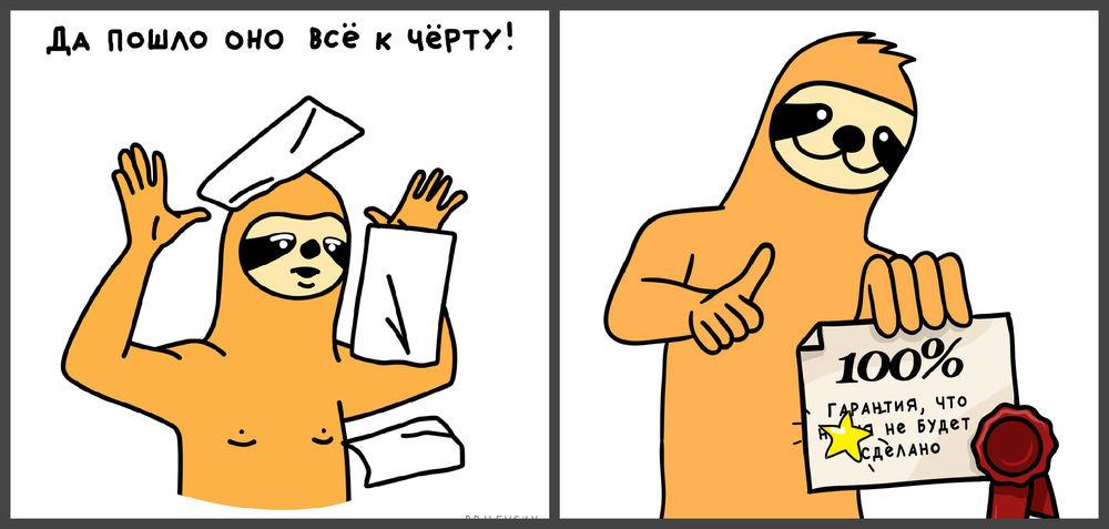 прокрастинация, иллюстрация, персонаж, комиксы