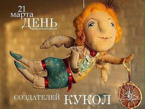 Скидки в честь международного дня кукол!. Ярмарка Мастеров - ручная работа, handmade.