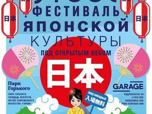 Фестиваль японской культуры в Москве. Ярмарка Мастеров - ручная работа, handmade.