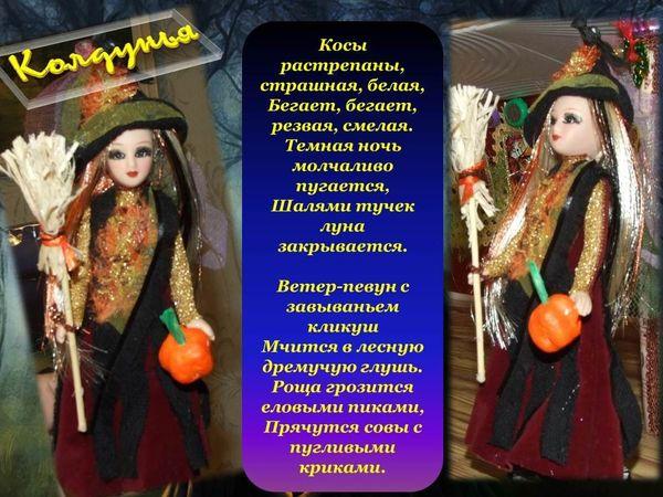 История Хэллоуина | Ярмарка Мастеров - ручная работа, handmade