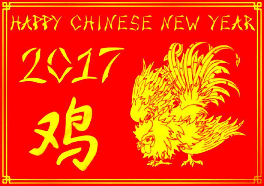 Новый год в 2017 по восточному календарю