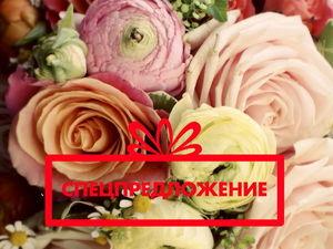 Спецпредложения 10-25% на новинки!!!. Ярмарка Мастеров - ручная работа, handmade.