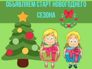 Заказы детских новогодних наборов. Ярмарка Мастеров - ручная работа, handmade.