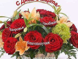 С праздником 8 марта!!!. Ярмарка Мастеров - ручная работа, handmade.