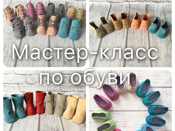 Мастер-класс обувь для куклы | Ярмарка Мастеров - ручная работа, handmade