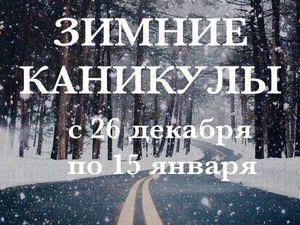 Зимние каникулы начнутся с 26 декабря! | Ярмарка Мастеров - ручная работа, handmade