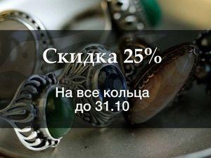 Скидка 25% на все кольца. Ярмарка Мастеров - ручная работа, handmade.