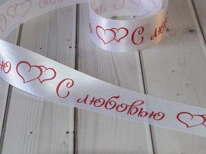 Декоративные ленты на любой вкус! Создай ленту своей мечты!. Ярмарка Мастеров - ручная работа, handmade.