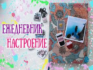 Ежедневник «Настроение» с магнитной обложкой: украшаем на свой вкус. Ярмарка Мастеров - ручная работа, handmade.