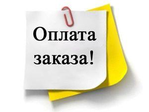 Для жителей России оплата на карту Сбербанка России. Ярмарка Мастеров - ручная работа, handmade.