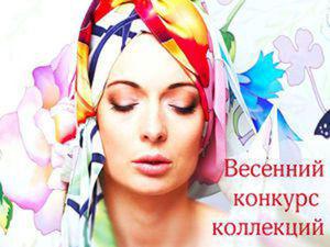 Весенний конкурс коллекций в Бутике Батика | Ярмарка Мастеров - ручная работа, handmade