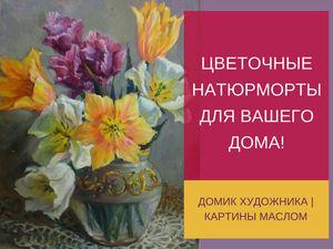 Цветочные натюрморты в живописи!. Ярмарка Мастеров - ручная работа, handmade.