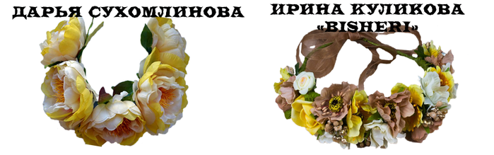 дарья сухомлинова, ирина куликова