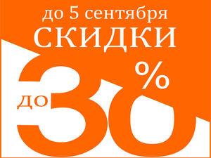 Большая Распродажа продолжается — только до 5 сентября!. Ярмарка Мастеров - ручная работа, handmade.