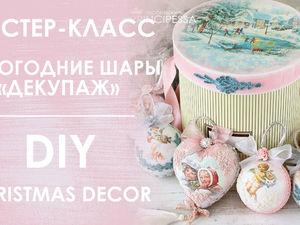 """Мастер-класс """"Новогодние шары ДЕКУПАЖ"""" / DIY """"Christmas decor"""". Ярмарка Мастеров - ручная работа, handmade."""