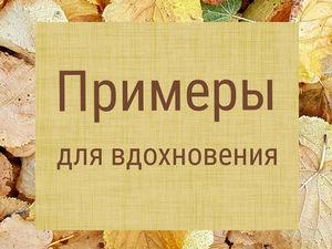 Осеннее вдохновение (примеры). Ярмарка Мастеров - ручная работа, handmade.